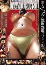 素人マスク性欲処理マゾメス 10